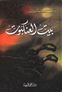 مركز المستبصرين-كتاب بيت العنكبوت