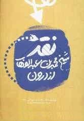 naqd-abdulwahab